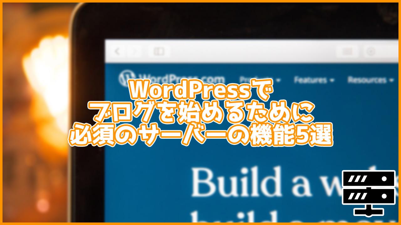 ブロガー必見!WordPressで使うサーバーを選ぶ上で必須の機能5選!