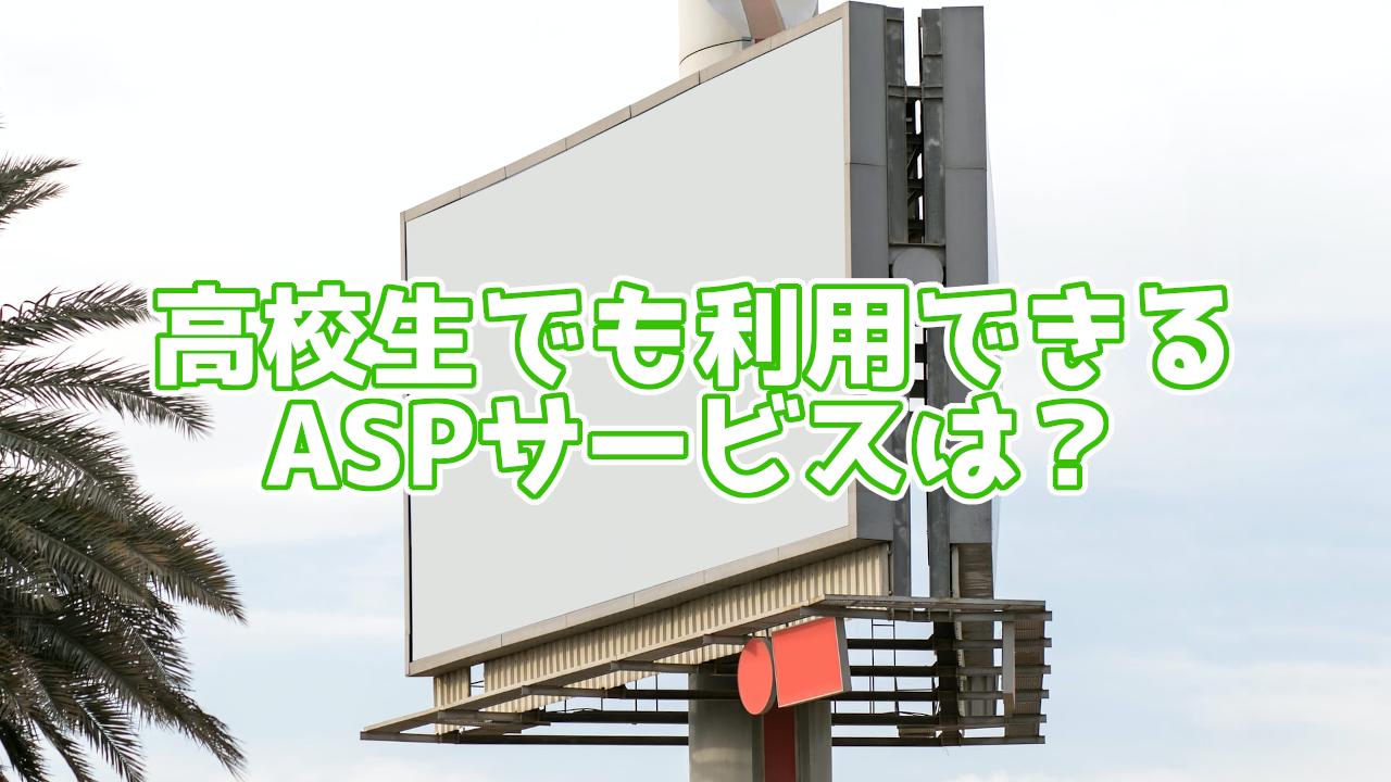 未成年でも利用可能!誰でも利用出来るASPは?