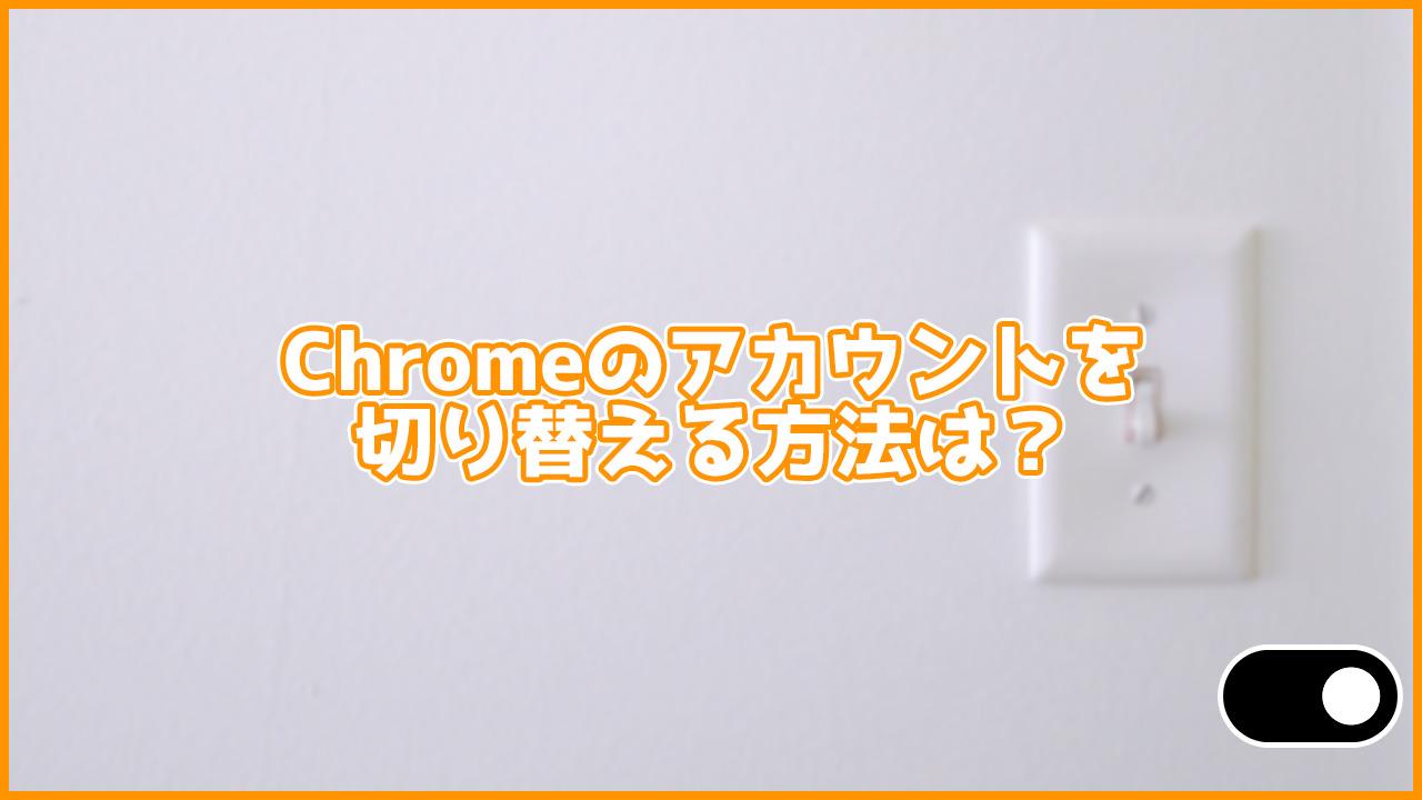 超簡単!2STEPでGoogle Chromeのアカウントを追加する方法!切り替える方法も紹介!