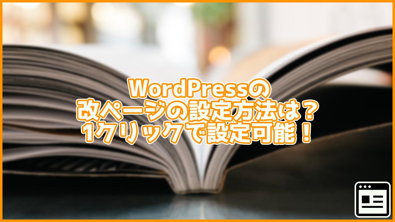 WordPressの改ページの使い方は?1クリックで簡単にできる方法も紹介