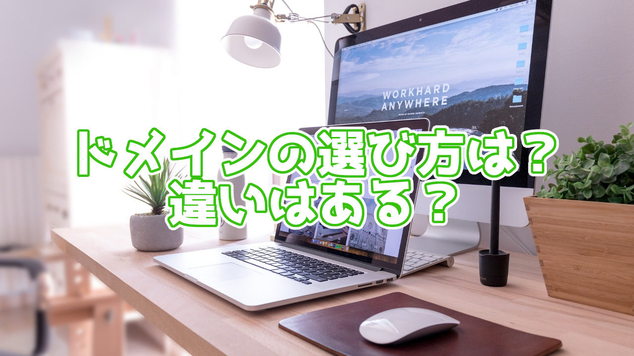 .com .net .jp・・・ドメイン名の選び方、決め方は?違いはある?