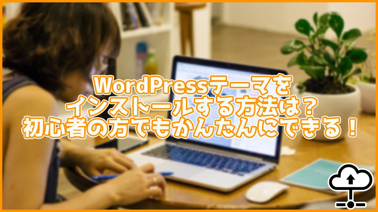 WordPressにテーマをインストールする方法は?3STEPで簡単インストール!