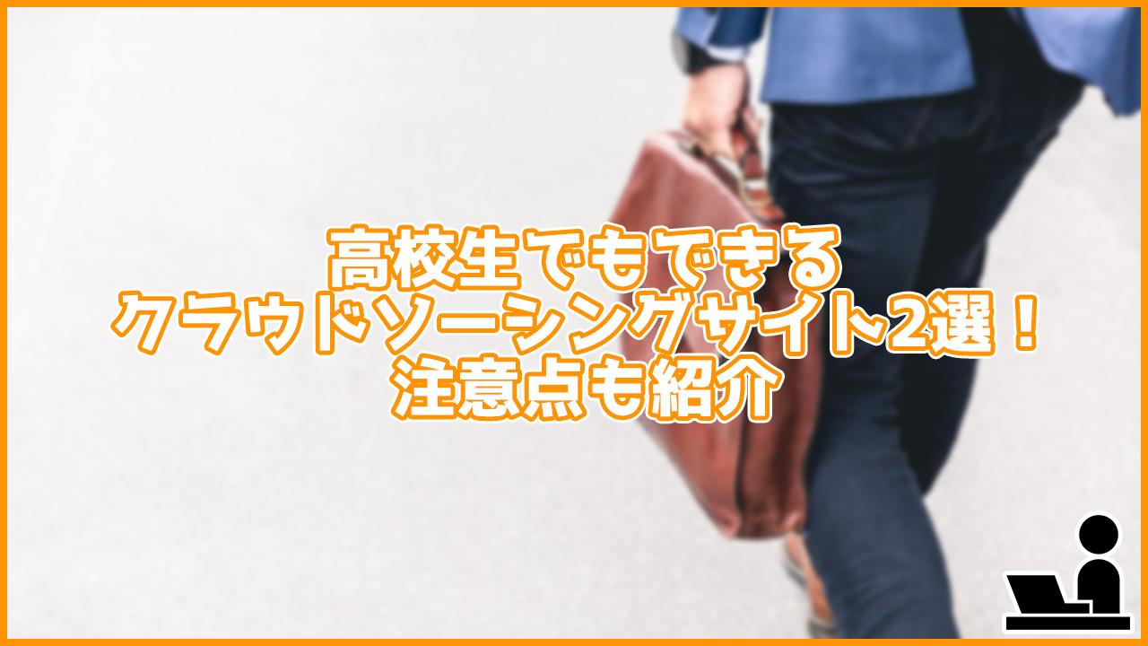 【副業】高校生でも利用可能なクラウドソーシングサイト2選!注意点も紹介