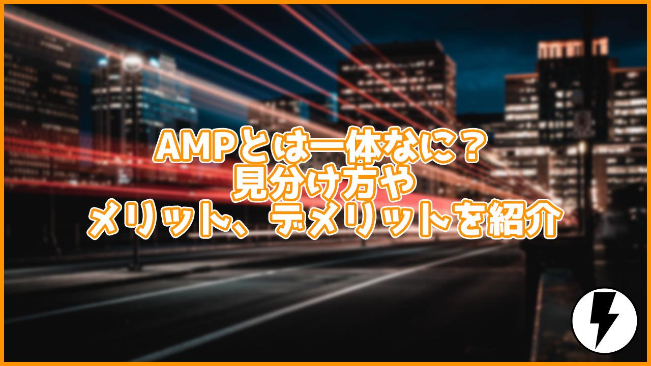 【初心者向け】Google推奨のAMPとは何?メリットやデメリット、導入方法も紹介