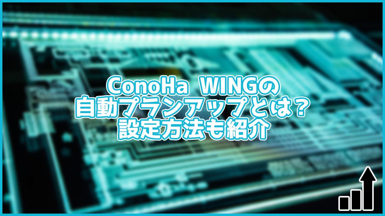 ConoHa WINGの自動プランアップ機能は急なアクセス増加に便利!設定方法も紹介