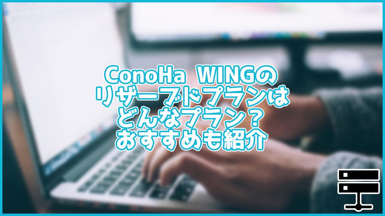 ConoHa WINGのリザーブドプランとは?どんな人におすすめ?普通のプランと何が違うの?