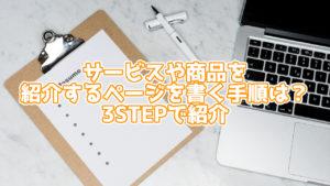 サービス、商品を紹介するページを書く手順は?3STEPで紹介