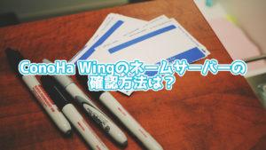 ConoHa Wingのネームサーバーの確認方法は?3STEPで紹介!