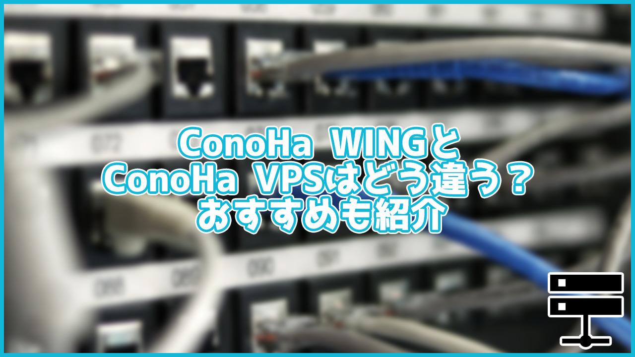 【簡単】ConoHa WINGとConoHa VPSはどう違う?それぞれの特徴を初心者向けに解説