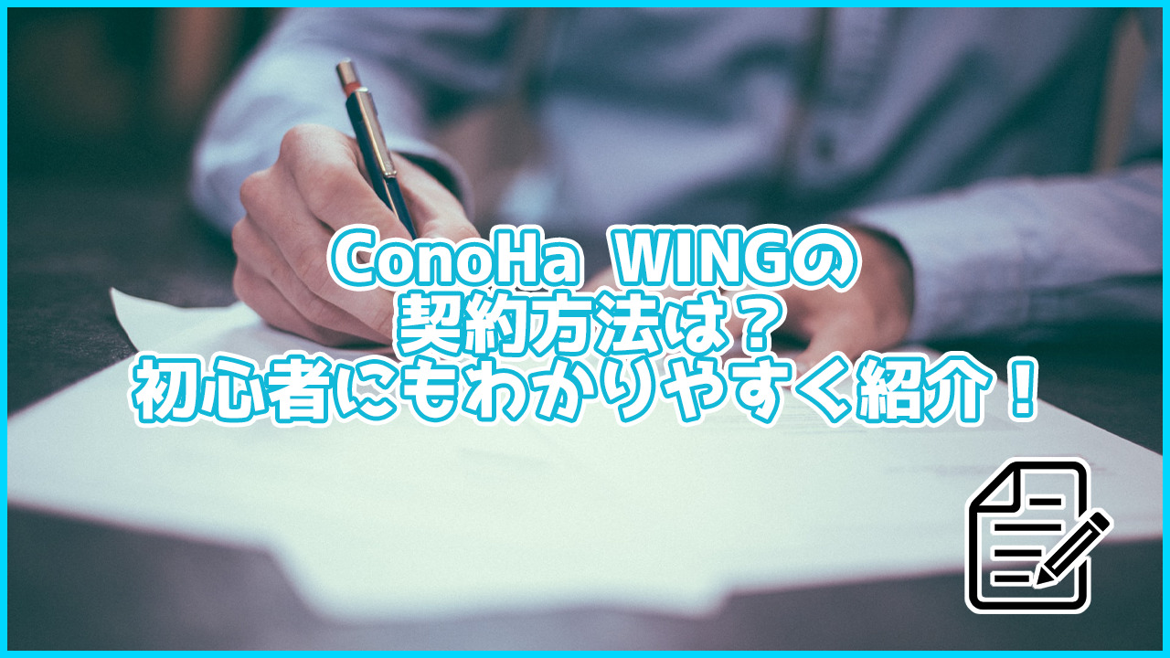 ConoHa WINGの契約方法を詳しく解説!初心者でも簡単にできます!