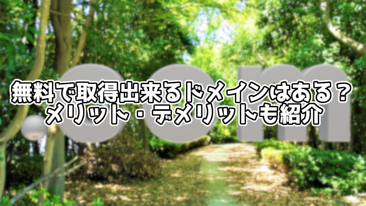 日本語で無料で取得できるドメインサービスは?メリットなども紹介