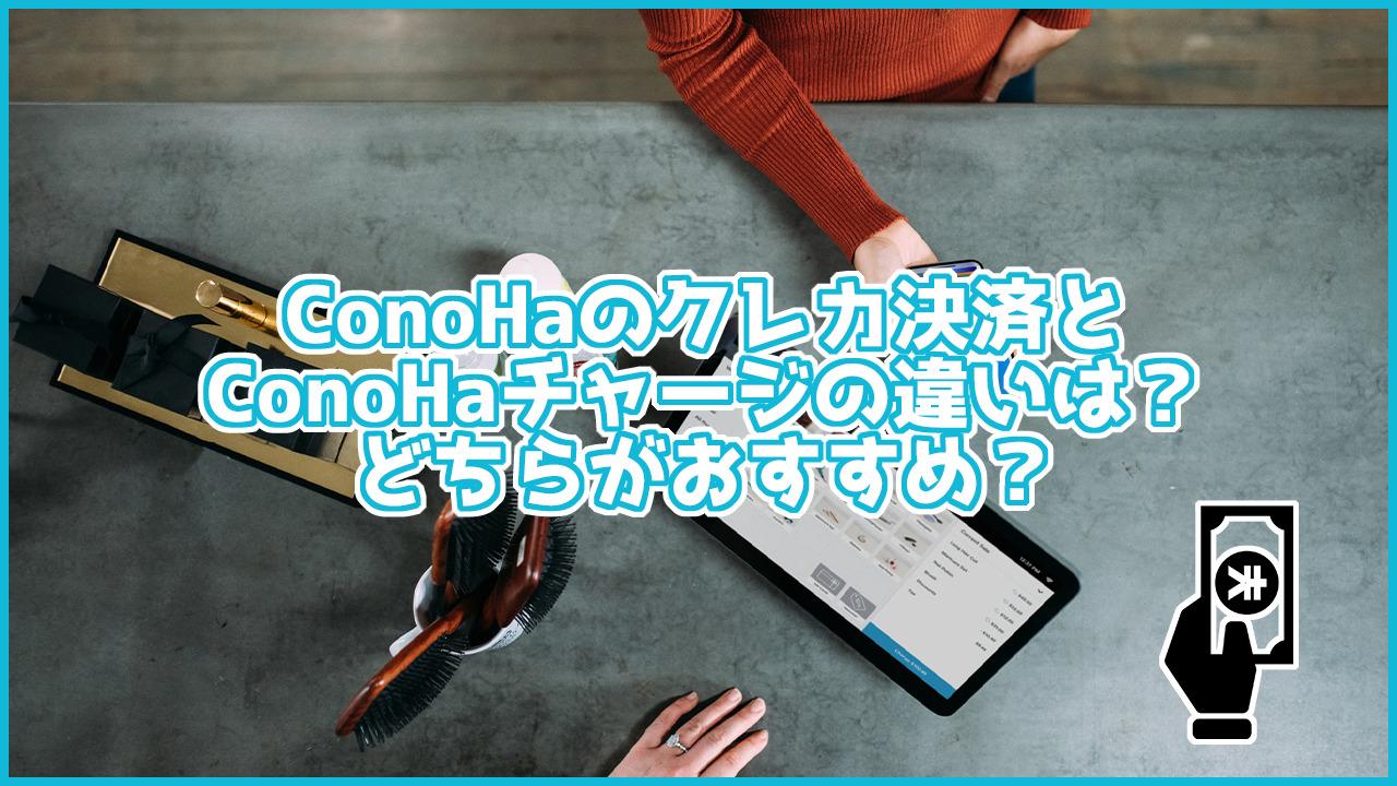 ConoHaのクレカ決済とConoHaチャージの違いは?どちらがおすすめ?