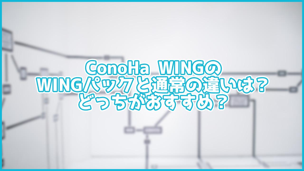 ConoHa WINGの「WINGパック」とはなに?通常との違いとおすすめを紹介