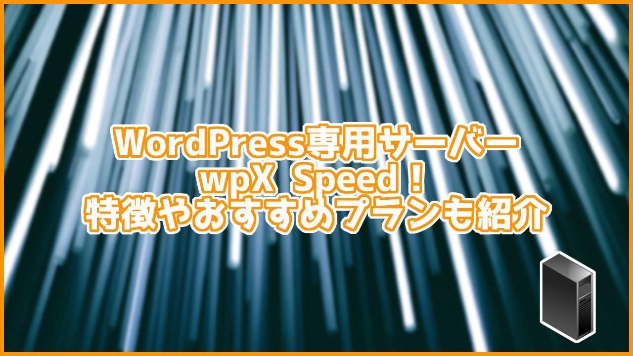 WordPress専用サーバーwpX Speed!特徴やおすすめプランも紹介