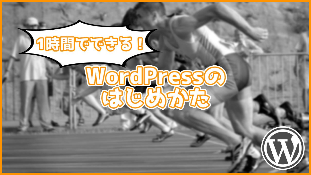 【初心者必見】1時間で出来るWordPressの始め方!契約からテーマのインストールまで全て教えます