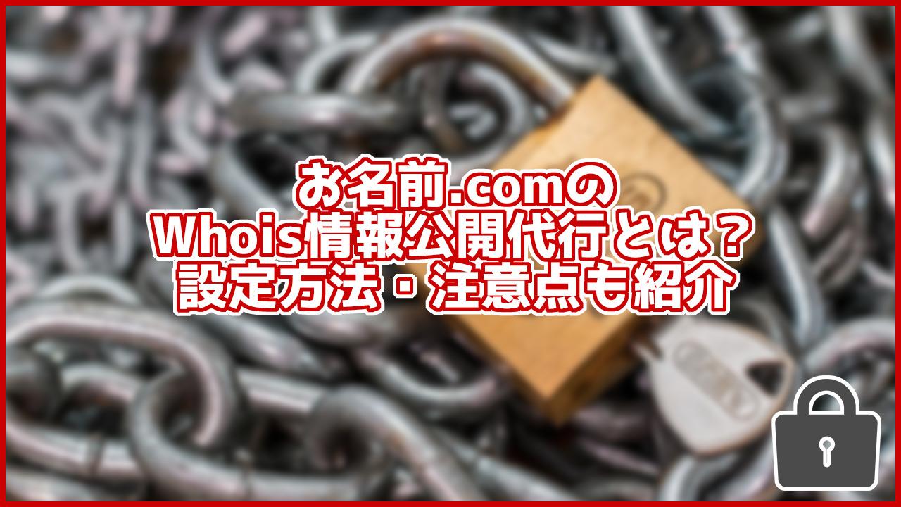 【2020年9月最新】お名前.comのWhois情報公開代行の設定方法は?