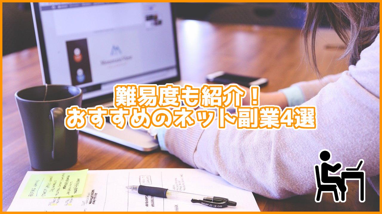 【安心】難易度も紹介!おすすめのネット副業4選。【楽して稼げない】