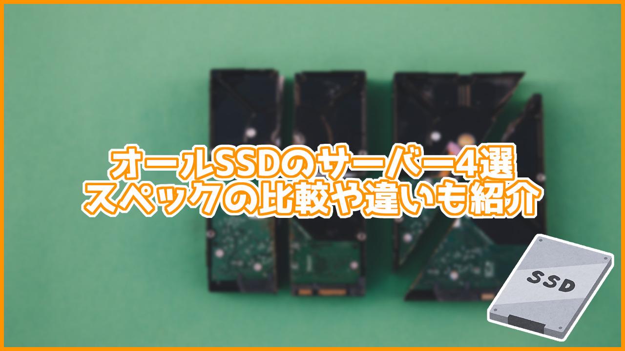 ストレージがオールSSDのサーバー4選。スペックの比較や違いも紹介