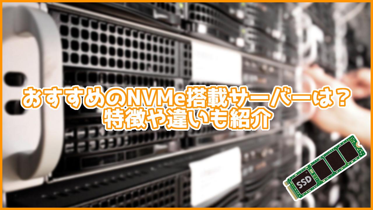 【最新】おすすめのオールNVMeサーバーは?特徴や違いも紹介