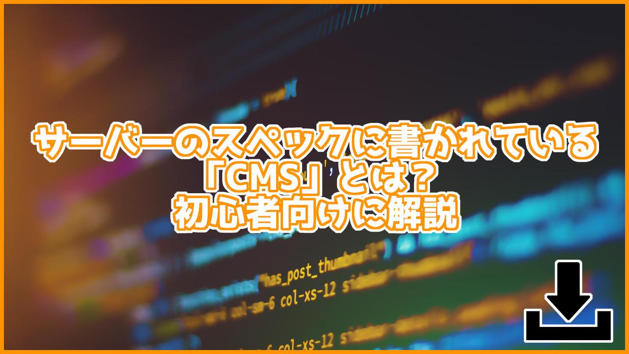 サーバーの仕様などに書かれているCMSとは?初心者向けに解説