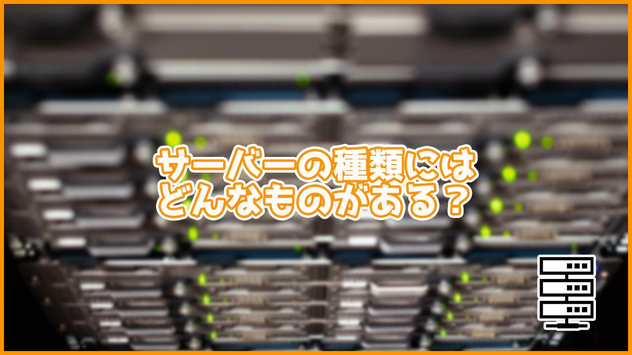 レンタルサーバーにはどんな種類がある?画像付きで紹介