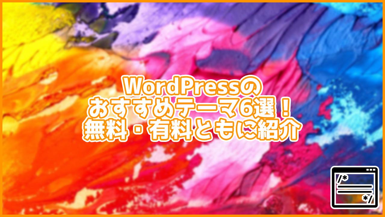 WordPressで使えるおすすめテーマ6選!無料・有料ごとに高品質なテーマを紹介