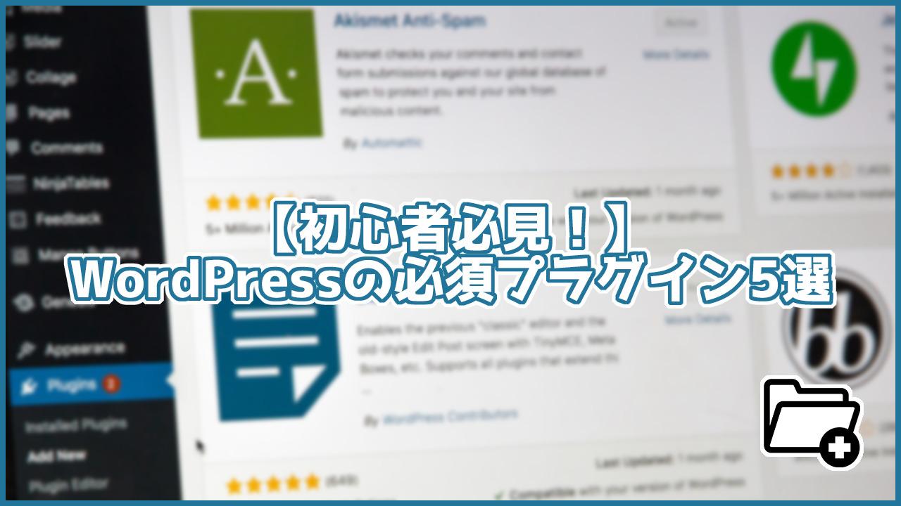 【初心者向け】これだけは入れておけ!WordPressの必須プラグイン5選!