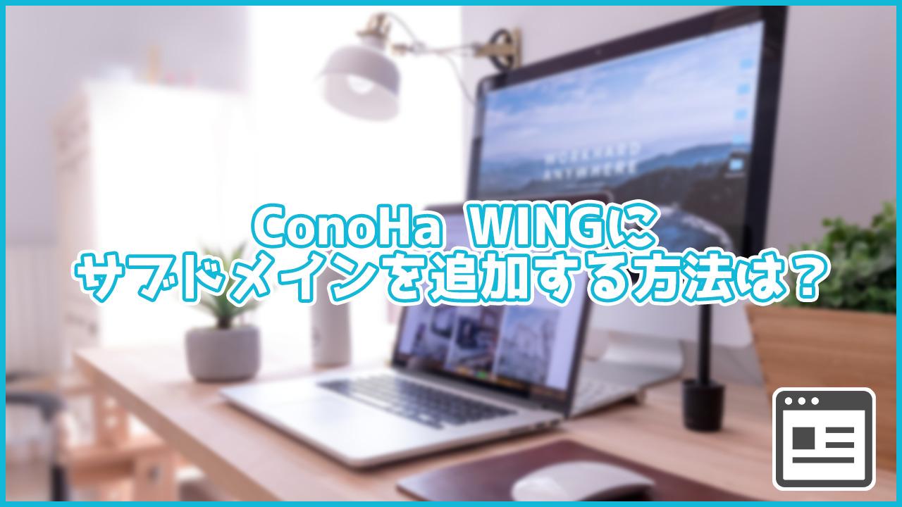 ConoHa WINGにサブドメインを追加する方法は?数分で設定可能!