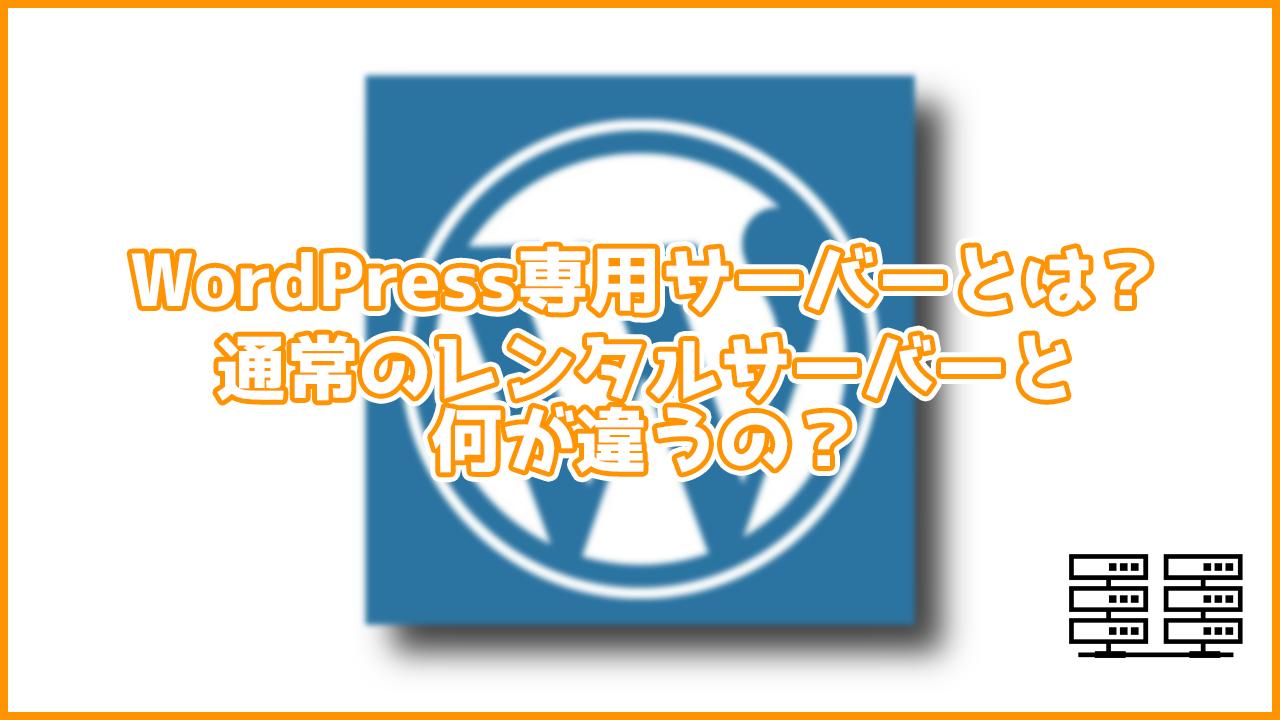 おすすめのWordPress専用サーバーは?通常のレンタルサーバーと何が違う?