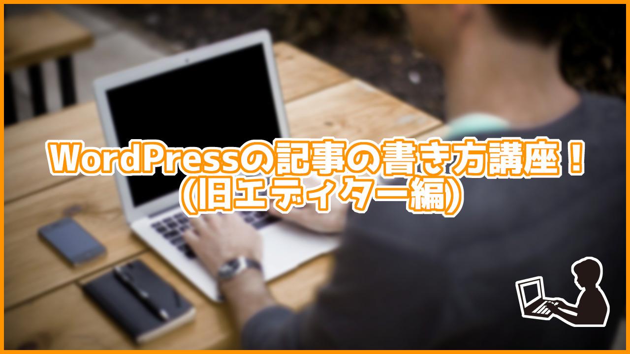 【初心者必見】WordPressの記事の書き方講座!(旧エディター編)