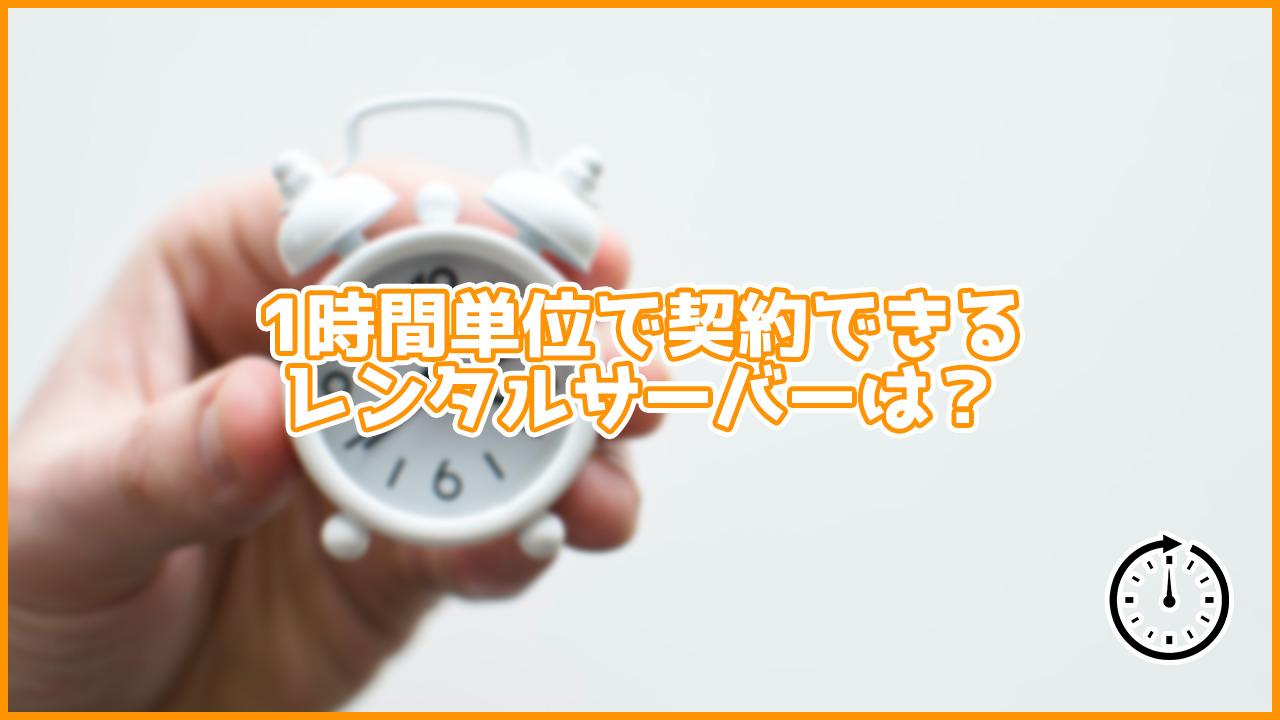 1時間2.2円~利用可能!1時間単位で契約できるサーバーは?一時利用に最適!