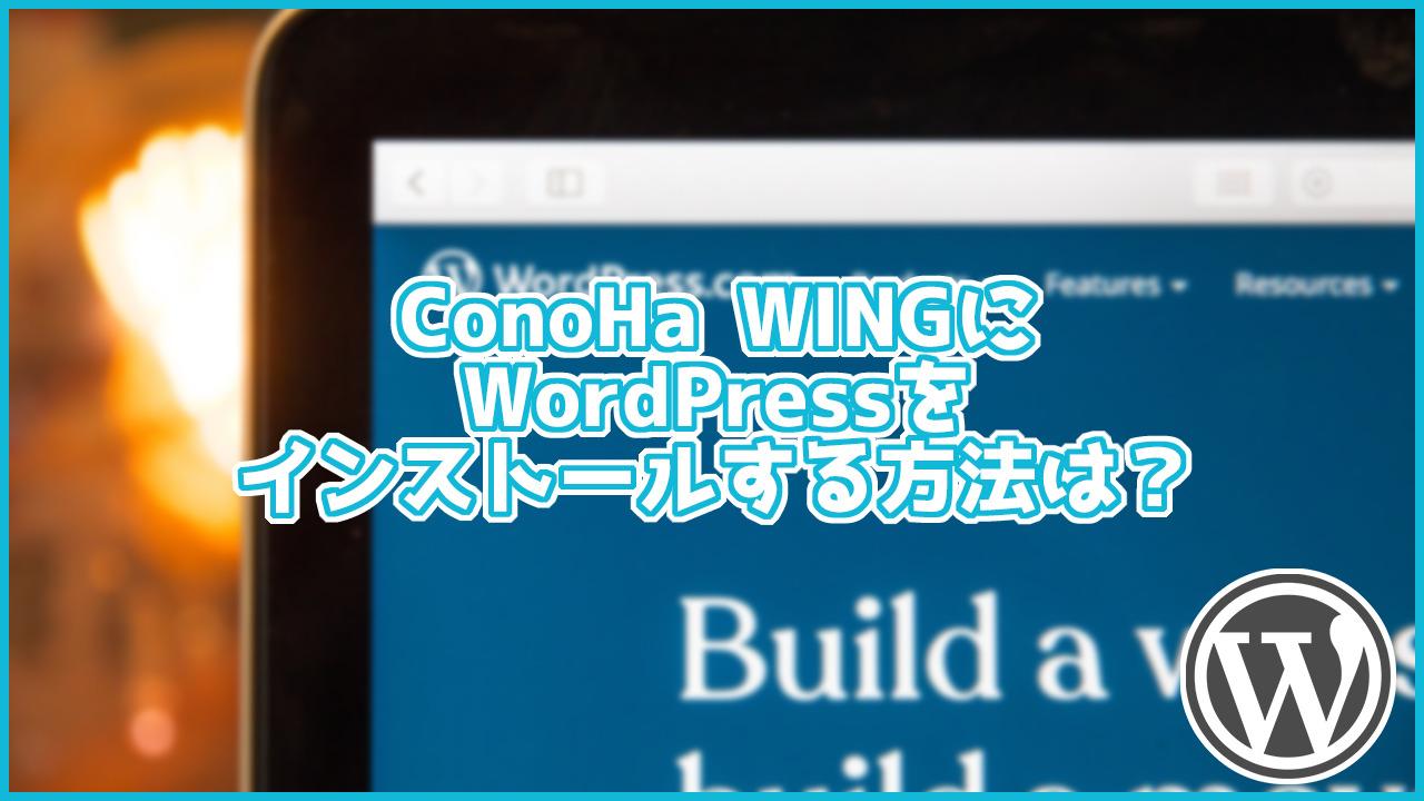 ConoHa WINGにWordPressをインストールする手順は?数分でインストールできます!