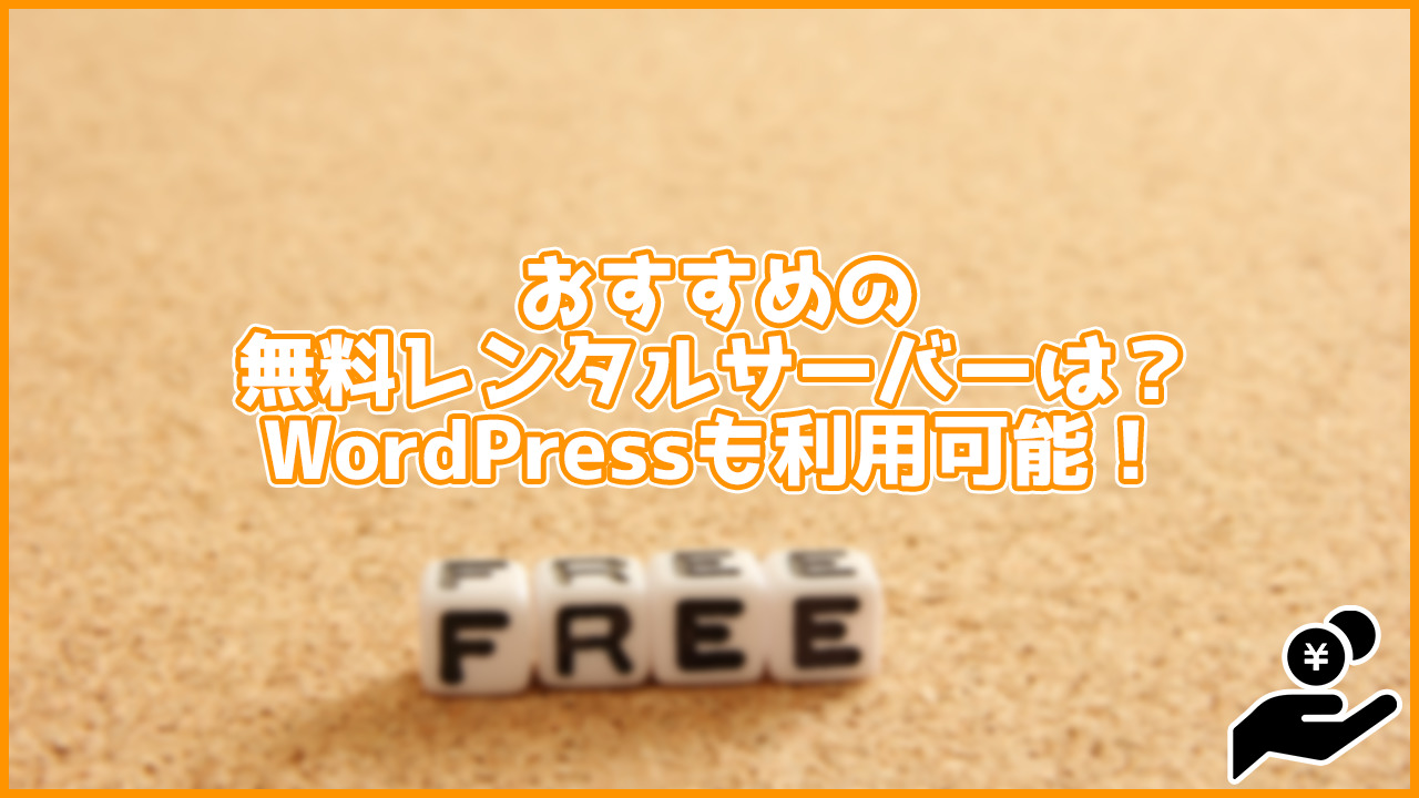 さあ、WordPressを始めよう!おすすめの無料レンタルサーバーはどれ?