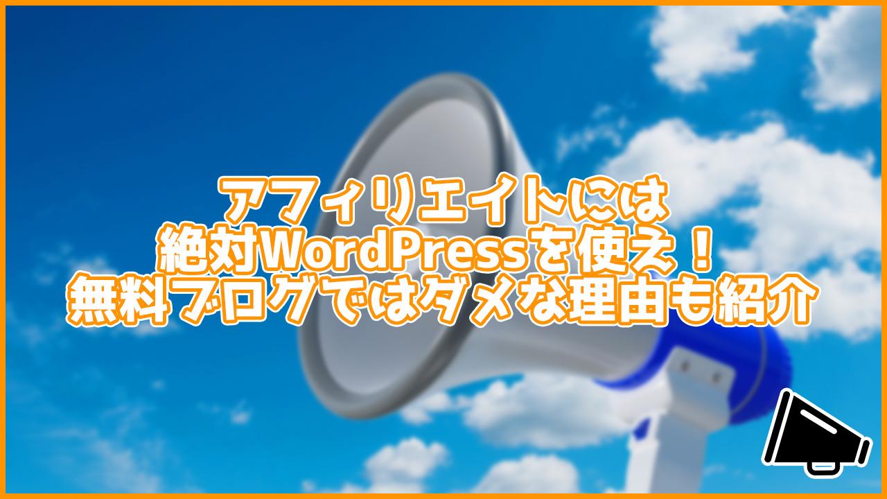 アフィリエイトするならWordPressを使え!無料ブログではダメな理由も紹介