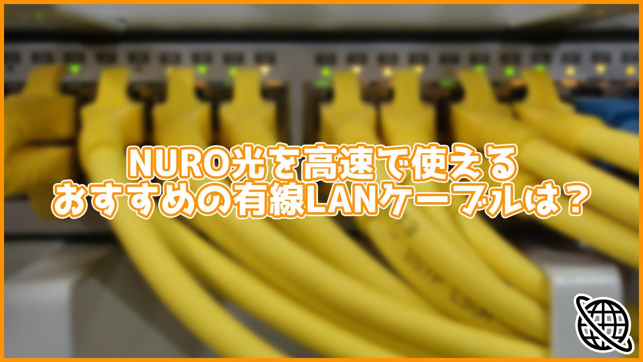 NURO光を高速で利用するためのおすすめの有線LANケーブルは?規格によってかなり違う
