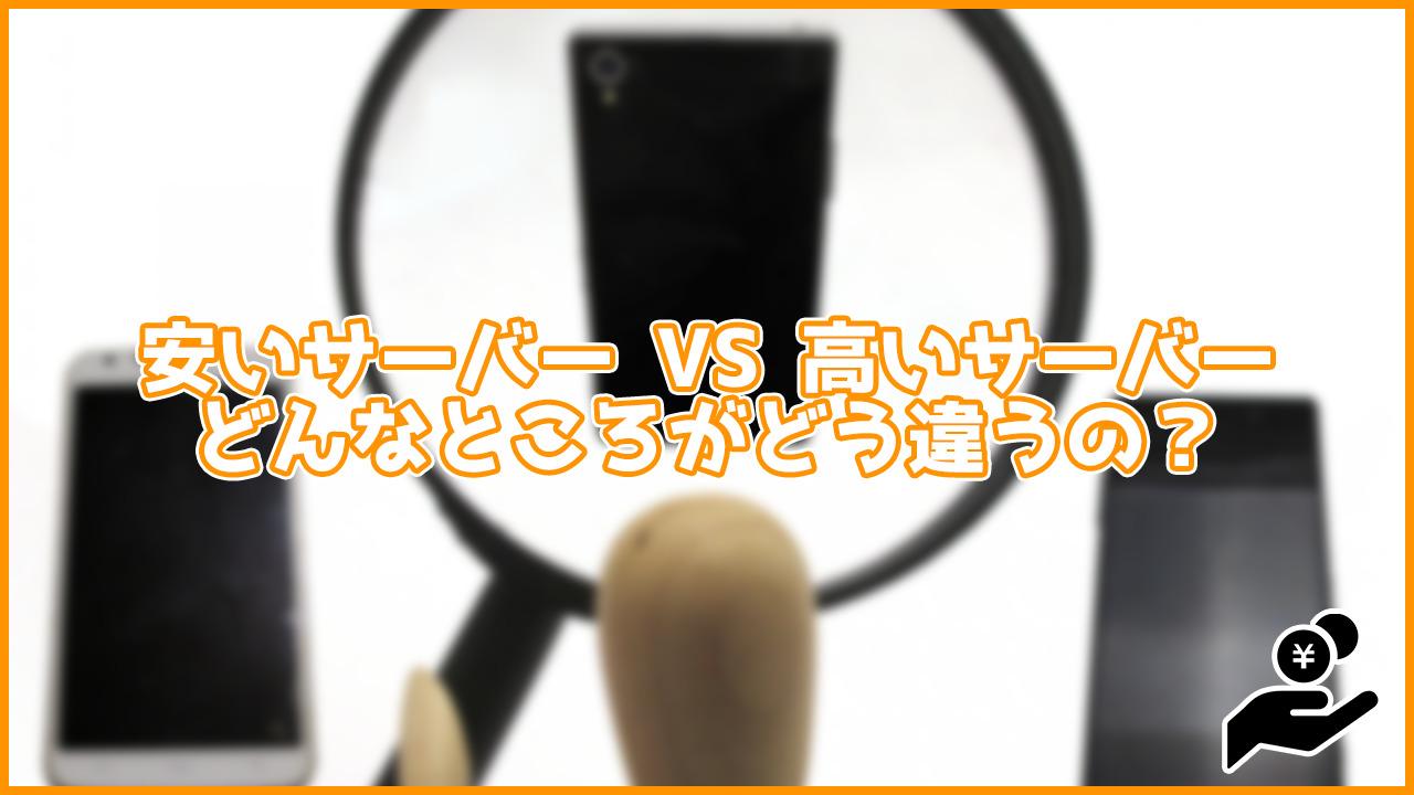 【対決】安いサーバーVS高いサーバー!一体何が違うの?4点に絞って解説