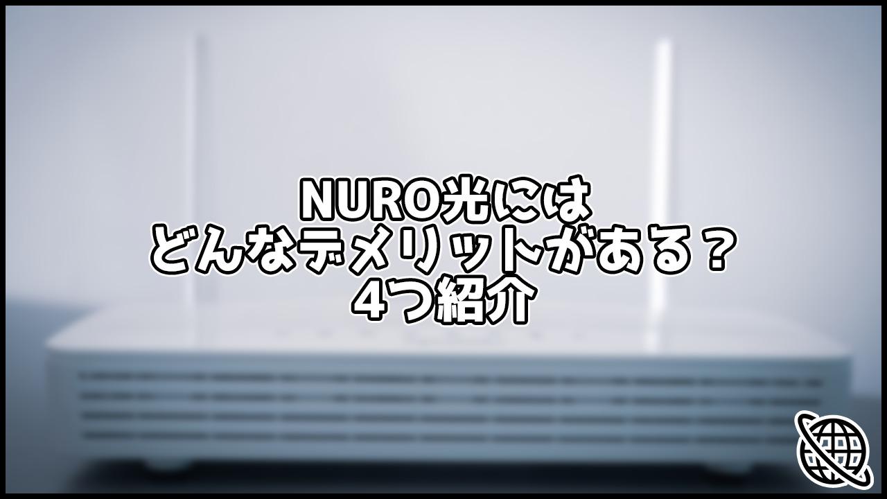 NURO光にはどんなデメリットがある?4つのデメリットを紹介
